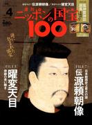 ニッポンの国宝100 2017年 10/17号 [雑誌]