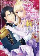 王子様と秘蜜の戯れ(ヴァニラ文庫)