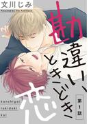勘違い、ときどき恋1(シャルルコミックス)