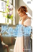 灰色の伯爵【ハーレクイン・ヒストリカル・スペシャル版】(ハーレクイン・ヒストリカル・スペシャル)