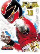 スーパー戦隊 Official Mook 21世紀 vol.10 天装戦隊ゴセイジャー(講談社シリーズMOOK)