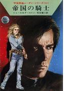 宇宙英雄ローダン・シリーズ 電子書籍版125 帝国の騎士