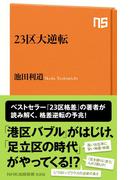 23区大逆転(NHK出版新書)