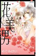 花と美男(YLC)