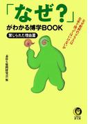 「なぜ?」がわかる博学BOOK 1(KAWADE夢文庫)