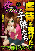 女たちのサスペンス vol.13虐待を受けた子供たち(家庭サスペンス)