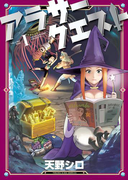 アラサークエスト(1)(YKコミックス)