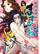 ますらお 秘本義経記 波弦、屋島(2)(YKコミックス)
