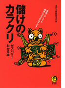 儲けのカラクリがズバリ!わかる本(KAWADE夢文庫)