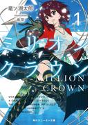 ミリオン・クラウン1(角川スニーカー文庫)