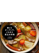 【期間限定価格】鍋ごとオーブンで、ごちそう煮込み料理