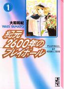 【期間限定 無料】紀元2600年のプレイボール(1)