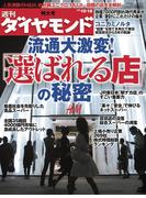 週刊ダイヤモンド 2008年10/18号 [雑誌]