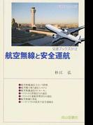 航空無線と安全運航 (交通ブックス)