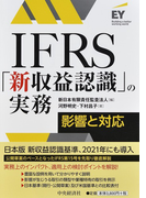 IFRS「新収益認識」の実務 影響と対応