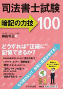 司法書士試験暗記の力技100 自分の知識に自信を持とう!!