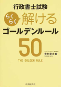 行政書士試験らくらく解けるゴールデンルール50