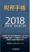 税務手帳〈2018年版〉