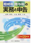 相続税贈与税の実務と申告 平成29年版