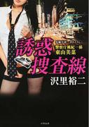 誘惑捜査線 長編小説