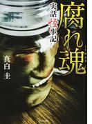腐れ魂 実話怪事記 (竹書房文庫)