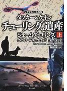 タッカー&ケイン チューリングの遺産 上 (竹書房文庫 シグマフォース外伝タッカー&ケインシリーズ)