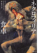 ネクロフィリアの食卓 (竹書房文庫)(竹書房文庫)
