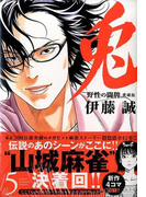 兎 野性の闘牌 愛蔵版 5 (近代麻雀コミックス)(近代麻雀コミックス)