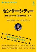 【オンデマンドブック】センサーシティー (#xtech-books(NextPublishing))