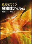 【オンデマンドブック】産業を支える機能性フィルム (NextPublishing)