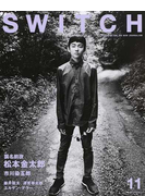 SWITCH VOL.35NO.11(2017NOV.) 襲名前夜 松本金太郎