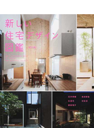 新しい住宅デザイン図鑑 改訂版