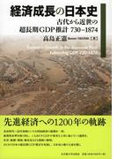 経済成長の日本史 古代から近世の超長期GDP推計730−1874