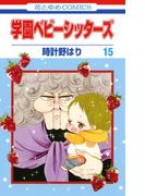 学園ベビーシッターズ(15)(花とゆめコミックス)