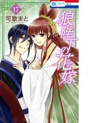 狼陛下の花嫁(17)(花とゆめコミックス)
