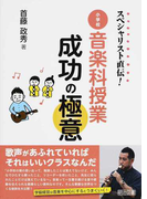 小学校音楽科授業成功の極意 (スペシャリスト直伝!)