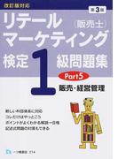 リテールマーケティング〈販売士〉検定1級問題集 第3版 Part5 販売・経営管理