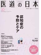医道の日本 東洋医学・鍼灸マッサージの専門誌 VOL.76NO.10(2017年10月) 認知症の予防とケア