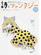 詩とファンタジー 投稿詩とイラストレーション No.36 創刊10周年 特集・猫とポエジー