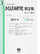 民法研究 第2集第3号 東アジア編 3