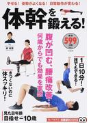 体幹を鍛える! やせる!姿勢がよくなる!日常動作が変わる!