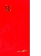 文化手帖 ビクトリー(赤) 2018