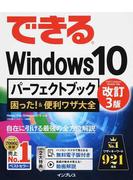 できるWindows 10パーフェクトブック困った!&便利ワザ大全 改訂3版