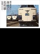 栄光の名列車カレンダー 2018