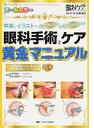 眼科手術とケア黄金マニュアル 写真とイラストで流れがみえる!手術介助がわかる! 白内障・網膜硝子体・緑内障の患者説明シートつき
