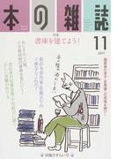 本の雑誌 2017-11 413号