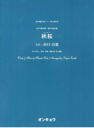 秋桜 女声3部合唱・混声4部合唱 (合唱ピース)
