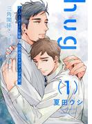 【全1-2セット】hug【単話売】(aQtto!)