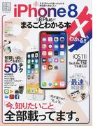 iPhone 8&8Plusがまるごとわかる本 Ⅹもわかる!! (100%ムックシリーズ)(100%ムックシリーズ)