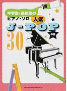 中学生・高校生のピアノ・ソロ人気J−POP30 中級
